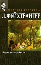 Л. Фейхтвангер - Лисы в винограднике