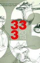 - 333 кота (подарочное издание)