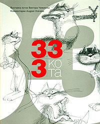 Андрей Усачёв - 333 кота (подарочное издание)