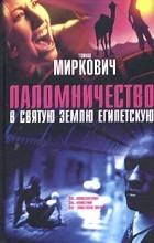 Томаш Миркович - Паломничество в Святую Землю Египетскую