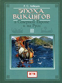 Глеб Лебедев - Эпоха викингов в Северной Европе и на Руси