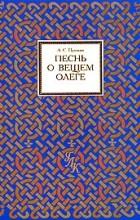 А. С. Пушкин - Песнь о вещем Олеге
