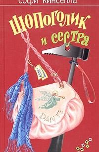 Софи Кинселла - Шопоголик и сестра