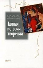Владислав Отрошенко - Тайная история творений