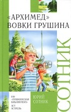 "Юрий Сотник - ""Архимед"" Вовки Грушина (сборник)"