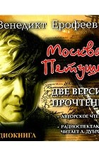 Венедикт Ерофеев - Москва - Петушки. Две версии прочтения (аудиокнига MP3)