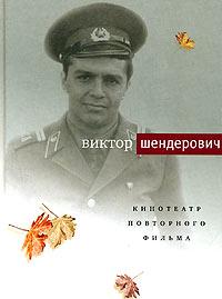 Виктор Шендерович - Кинотеатр повторного фильма (сборник)