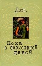 Борис Хазанов - Пока с безмолвной девой (сборник)