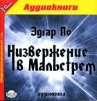 Эдгар По - Низвержение в Мальстрем (аудиокнига MP3 & CD)