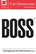 Рэй Иммельман - Boss: бесподобный или бесполезный