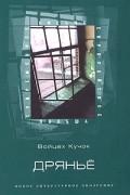 Войцех Кучок - Дрянье (антибиография)