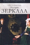 Сабин Мельшиор-Бонне - История зеркала