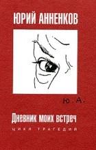 Юрий Анненков - Дневник моих встреч. Цикл трагедий (сборник)