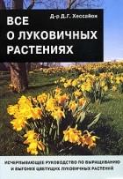 Д. Г. Хессайон - Все о луковичных растениях. Исчерпывающее руководство по выращиванию и выгонке цветущих луковичных растений