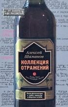 Алексей Шаманов - Коллекция отражений