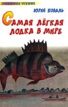 Юрий Коваль - Самая легкая лодка в мире