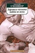 Фланнери О'Коннор - Хорошего человека найти не легко (сборник)
