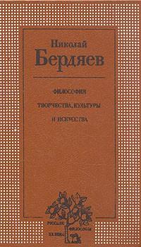 Николай Бердяев - Философия творчества, культуры и искусства. В двух томах. Том 2