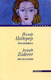 Йозеф Цодерер - Итальяшка