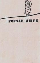 Ярослав Гашек - Ярослав Гашек. Избранное в двух томах. Том 1