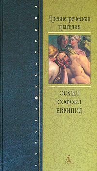 - Древнегреческая трагедия (сборник)