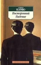 Альбер Камю - Посторонний. Падение (сборник)