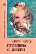 Катрин Кюссе - Проблема с Джейн
