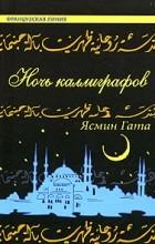 Ясмин Гата - Ночь каллиграфов