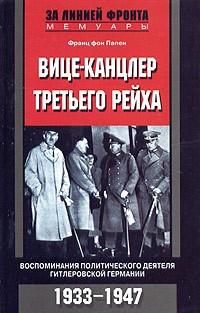Франц фон Папен - Вице-канцлер Третьего рейха. Воспоминания политического деятеля гитлеровской Германии. 1933-1947