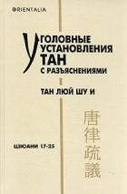 """— Уголовные установления Тан с разъяснениями (""""Тан люй шу и""""). Цзюани 17 - 25"""