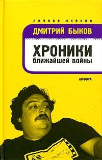 Дмитрий Быков - Хроники ближайшей войны