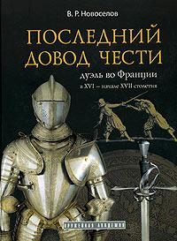 Василий Новоселов - Последний довод чести. Дуэль во Франции в XVI - начале XVII столетия