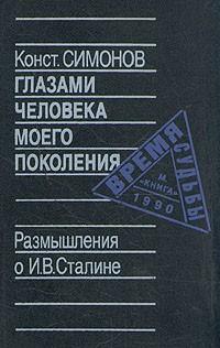 К. Симонов - Глазами человека моего поколения. Размышления о И. В. Сталине
