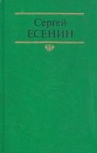 Сергей Есенин - Собрание сочинений в двух томах. Том 1. Стихотворения, поэмы