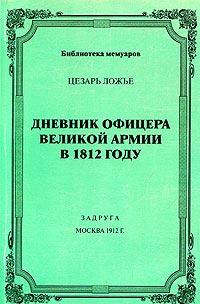 Цезарь Ложье - Дневник офицера великой армии в 1812 году