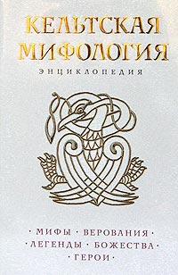 Энциклопедия - Кельтская мифология