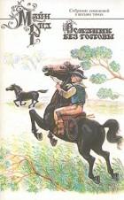 Майн Рид — Майн Рид. Собрание сочинений в восьми томах. Том 6