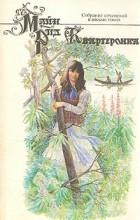 Майн Рид - Майн Рид. Собрание сочинений в восьми томах. Том 2. Квартеронка.