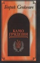 Генрик Сенкевич - Камо грядеши. Ганя. В прериях