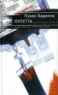 Павел Вадимов - Лупетта