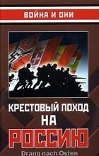 без автора - Крестовый поход на Россию
