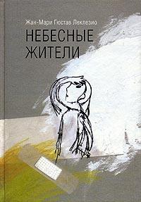 Жан-Мари Гюстав Леклезио - Небесные жители (сборник)