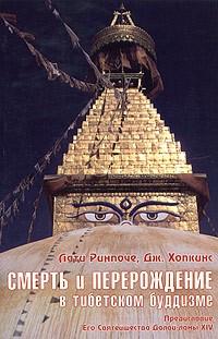 - Смерть и перерождение в тибетском буддизме