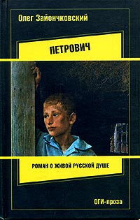 Олег Зайончковский - Петрович
