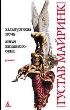 Густав Майринк - Вальпургиева ночь. Ангел западного окна (сборник)