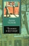 Антон Чехов - Человек в футляре