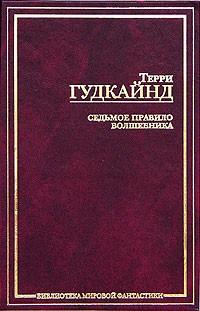 Терри Гудкайнд - Седьмое Правило Волшебника, или Столпы творения