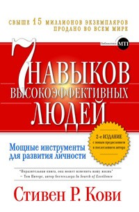 Стивен Р. Кови — Семь навыков высокоэффективных людей: Мощные инструменты развития личности
