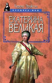 Кароли Эриксон - Екатерина Великая