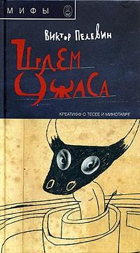 Виктор Пелевин - Шлем ужаса. Креатифф о Тесее и Минотавре